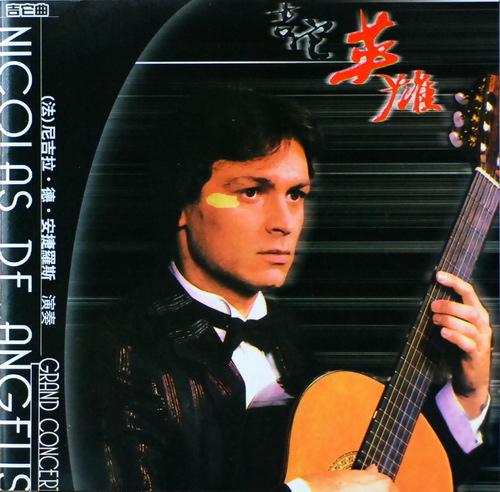 安捷罗斯 古典吉他独奏 爱的罗曼斯 月光奏鸣曲 等22首MP3