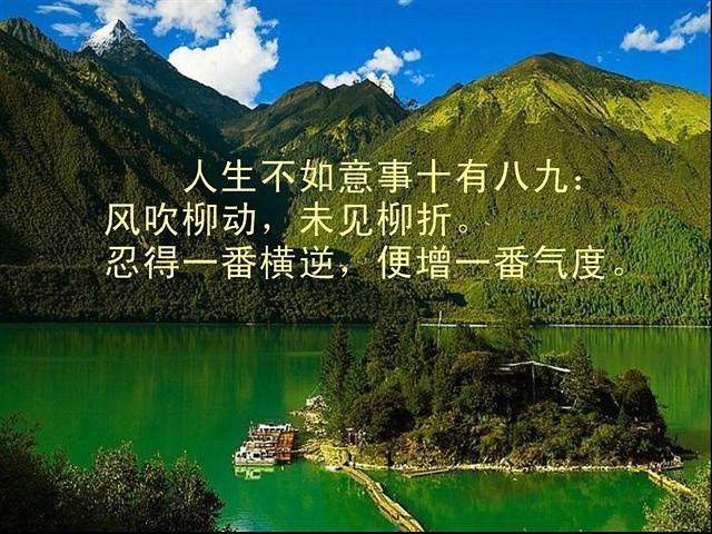 西藏风光与箴言哲语