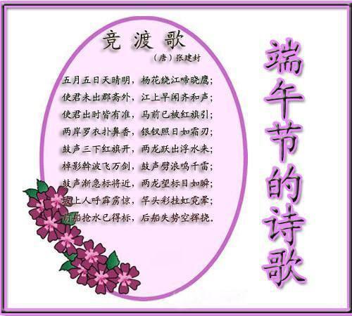 祝朋友们全家端午节快乐 端午节的诗歌诗词图片
