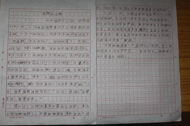 童话四年级400字作文(共8篇)