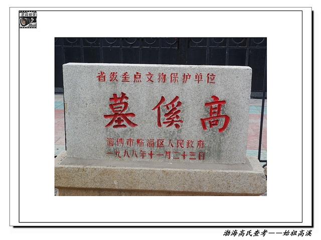 渤海高氏族谱查考 始祖高溪图片