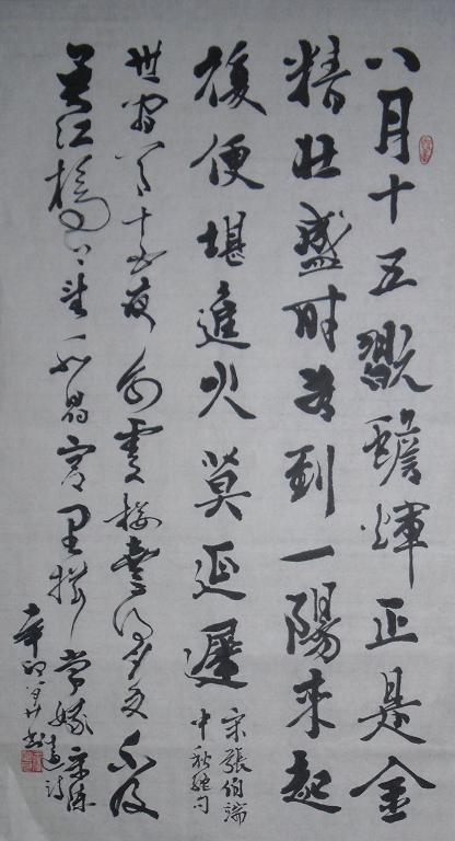 书法 中秋诗二首图片
