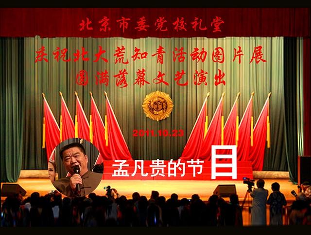 庆祝北大荒知青活动图片展圆满落幕文艺演出 - 回顾瞬间 - huzhenling000的博客