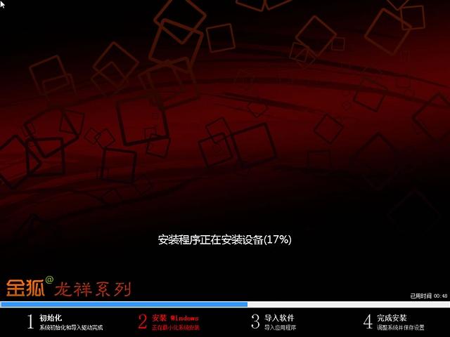 默认桌面效果-金狐GHOST WIN7 XP 64位 32位 龙祥系列